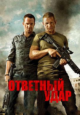 Постер к сериалу Ответный удар. Сезон 2. Серия 8 2013