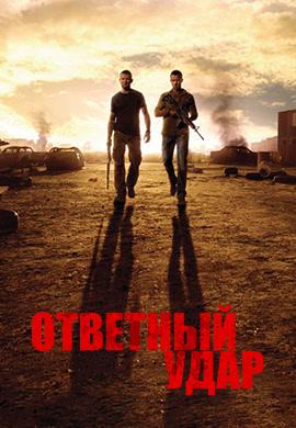 Постер к сериалу Ответный удар. Сезон 3. Серия 2 2012