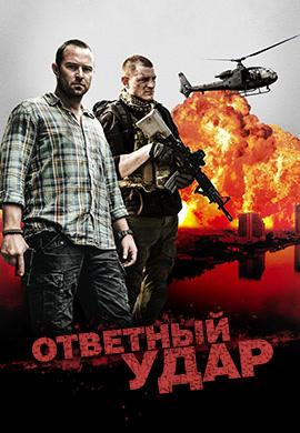 Постер к сериалу Ответный удар. Сезон 4. Серия 10 2015