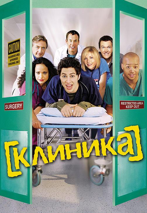 Постер к сериалу Клиника. Сезон 3. Серия 1 2003