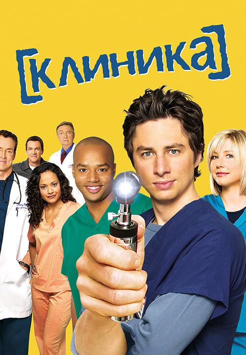 Постер к сериалу Клиника. Сезон 4. Серия 23 2004