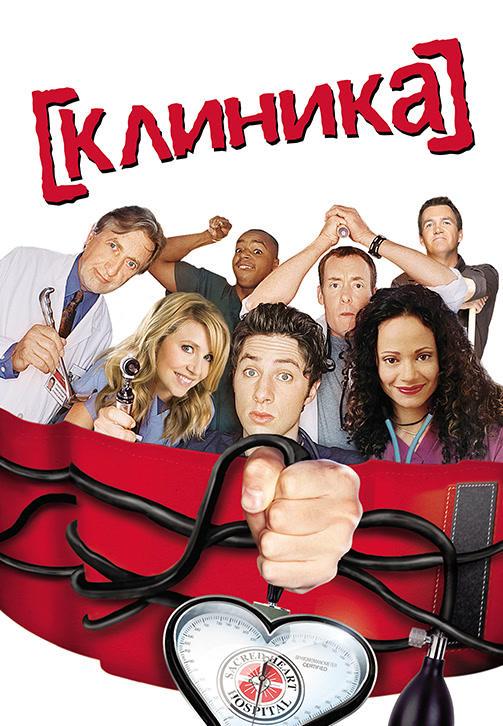 Постер к сериалу Клиника. Сезон 5. Серия 1 2006
