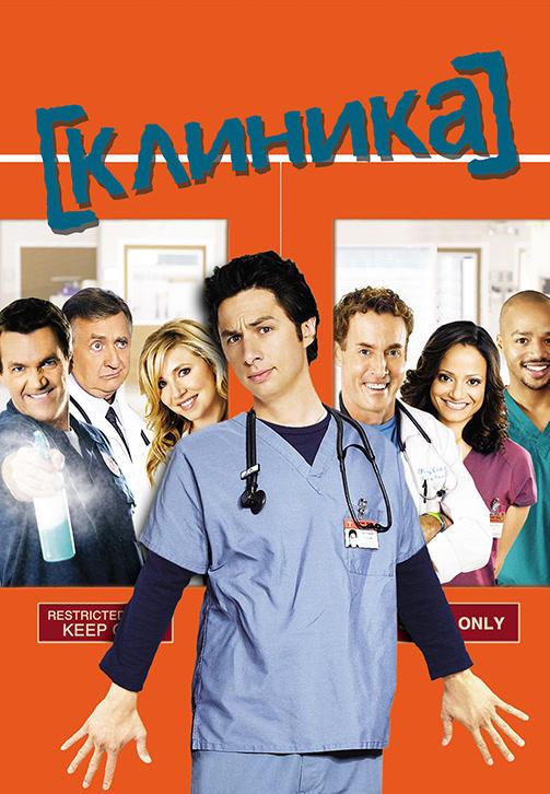 Постер к сериалу Клиника. Сезон 6. Серия 12 2006