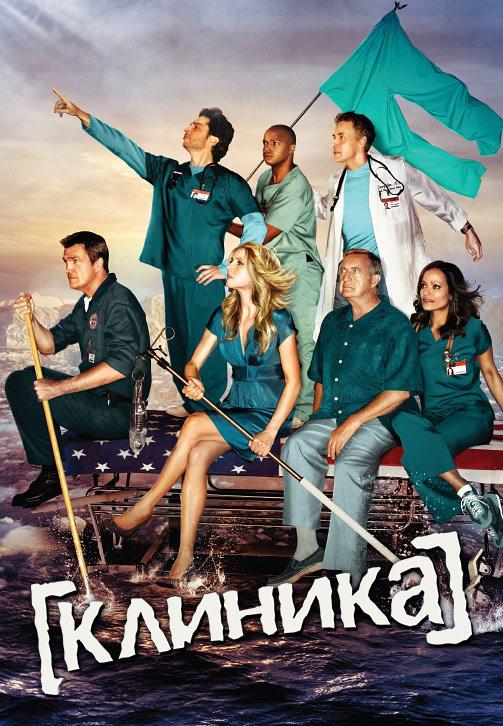 Постер к сериалу Клиника. Сезон 8. Серия 11 2009