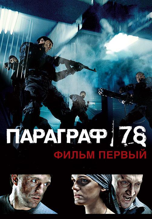 Постер к фильму Параграф 78: Фильм первый 2007