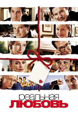 Постер к фильму Реальная любовь 2003