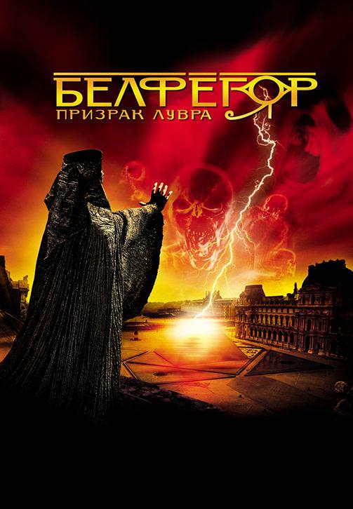 Постер к фильму Белфегор – призрак Лувра 2001