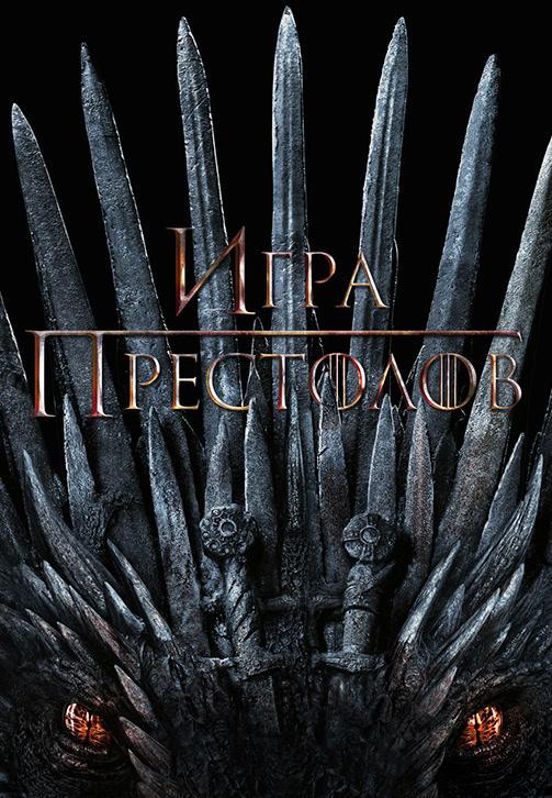 Постер к сериалу Игра престолов 2011