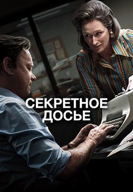 Постер к фильму Секретное досье 2017