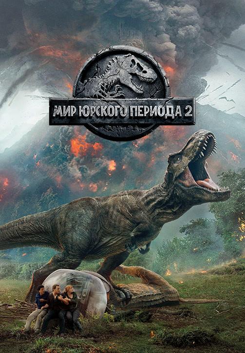 Постер к фильму Мир Юрского периода 2 2018