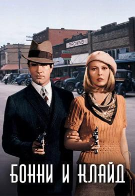 Постер к фильму Бонни и Клайд 1967