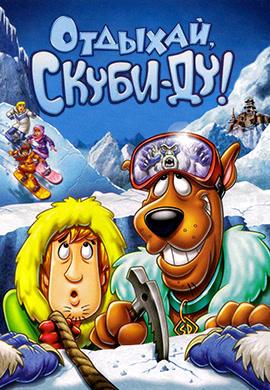 Постер к фильму Отдыхай, Скуби-Ду! 2007