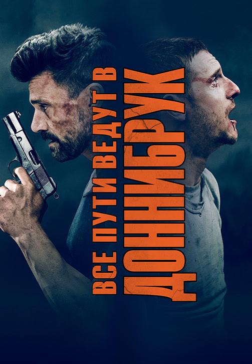 Постер к фильму Все пути ведут в Доннибрук 2018
