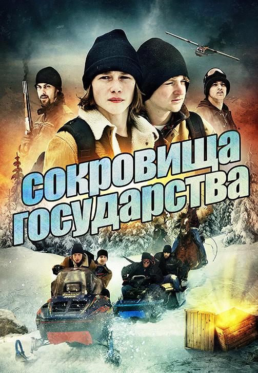 Постер к фильму Сокровища государства 2013