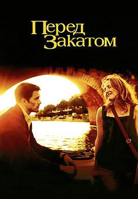 Постер к фильму Перед закатом 2004