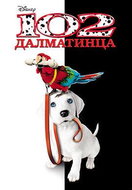 Постер к фильму 102 далматинца 2000