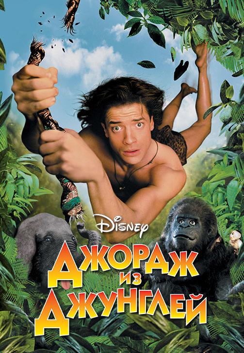 Постер к фильму Джордж из джунглей 1997