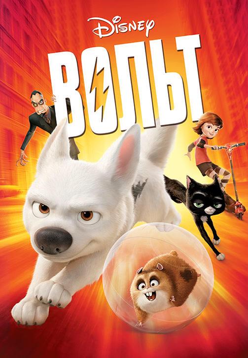 Постер к фильму Вольт 2008