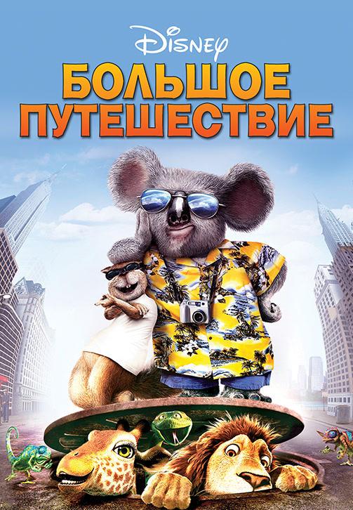 Постер к фильму Большое путешествие 2006