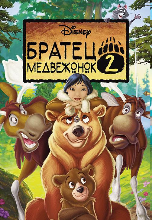 Постер к фильму Братец медвежонок 2: Лоси в бегах 2006
