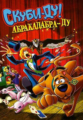 Постер к фильму Скуби-Ду! Абракадабра-Ду 2009