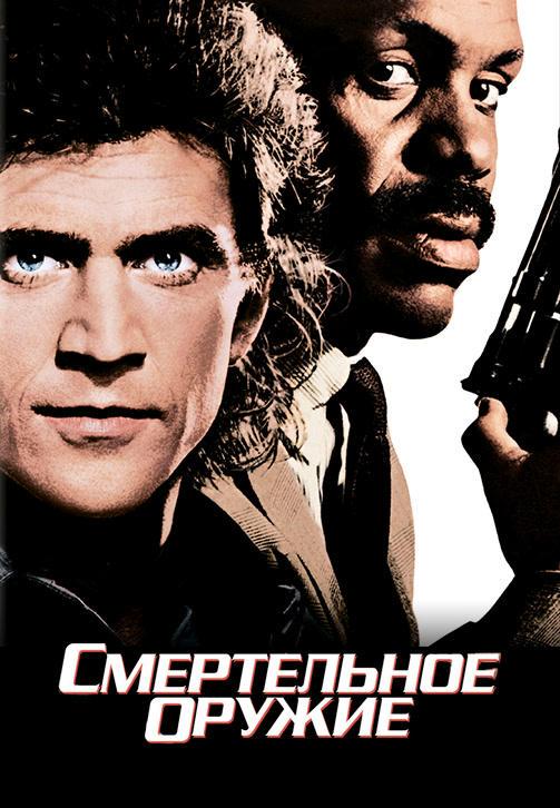 Постер к фильму Смертельное оружие 1987