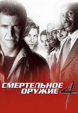 Постер к фильму Смертельное оружие 4 1998