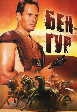 Постер к фильму Бен-Гур (1959) 1959