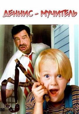 Постер к фильму Деннис-мучитель 1993