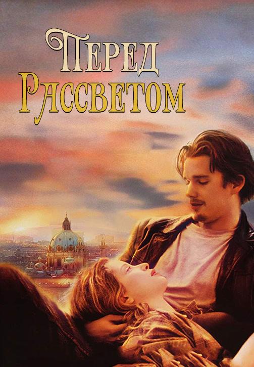 Постер к фильму Перед рассветом 1995