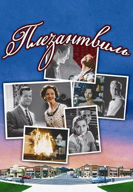 Постер к фильму Плезантвиль 1998