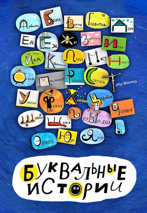 Постер к сериалу Буквальные истории. Сезон 1. Серия 22 2012