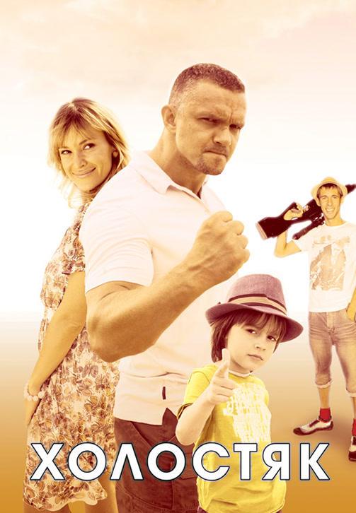 Постер к сериалу Холостяк. Сезон 1 2012