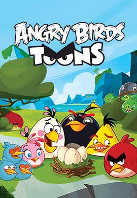 Постер к сериалу Angry Birds Toons. Сезон 1. Серия 29 2013