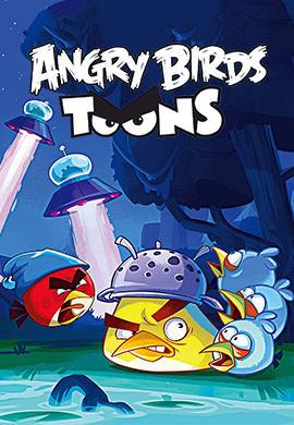 Постер к сериалу Angry Birds Toons. Сезон 3 2015