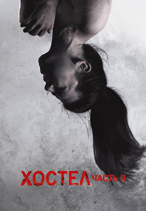 Постер к фильму Хостел 2 2007