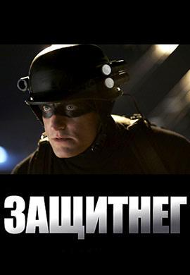 Постер к фильму ЗащитнеГ 2009