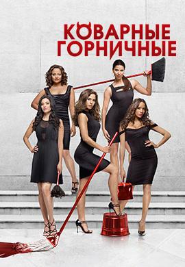 Постер к сериалу Коварные горничные. Сезон 1. Серия 13 2013