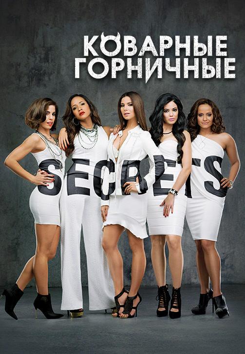 Постер к сериалу Коварные горничные. Сезон 2. Серия 5 2014