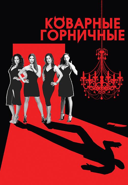 Постер к сериалу Коварные горничные. Сезон 4. Серия 10 2016
