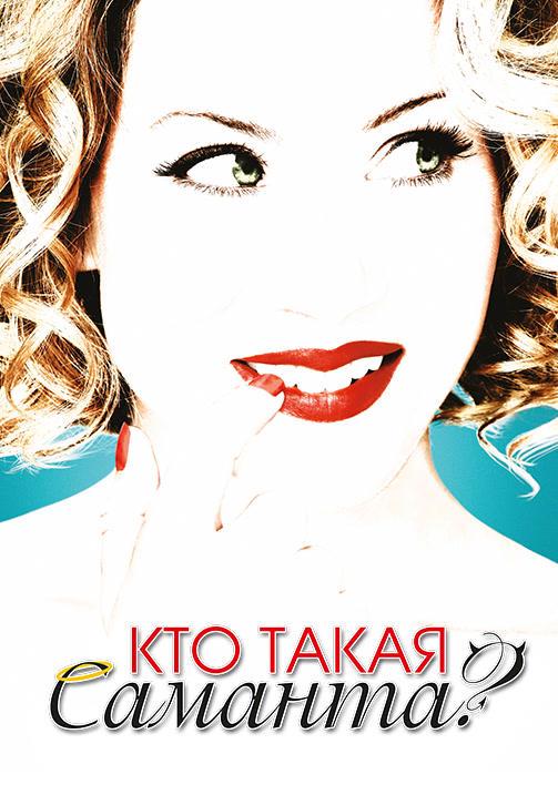 Постер к сериалу Кто такая Саманта? Сезон 2. Серия 4 2008