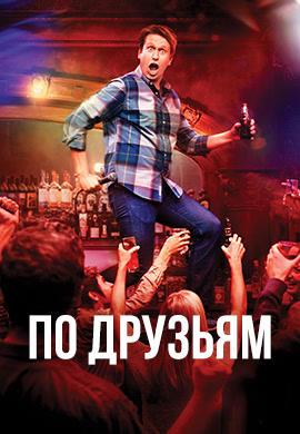 Постер к сериалу По друзьям. Сезон 2. Серия 4 2018