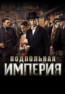 Постер к сериалу Подпольная империя. Сезон 2. Серия 8 2011