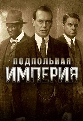 Постер к сериалу Подпольная империя. Сезон 4. Серия 8 2013