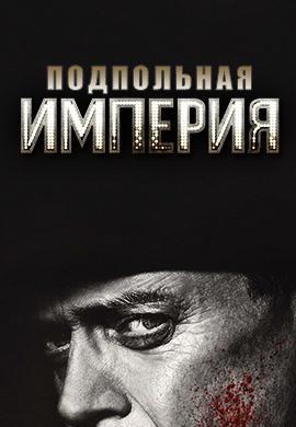 Постер к сериалу Подпольная империя. Сезон 5. Серия 4 2014