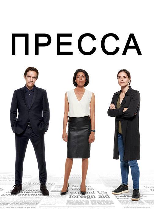 Постер к сериалу Пресса. Сезон 1. Серия 1 2018