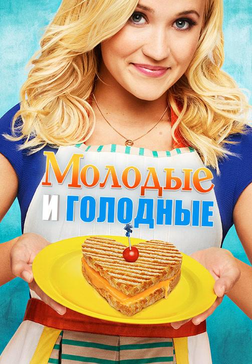 Постер к сериалу Молодые и голодные. Сезон 2. Серия 11 2015