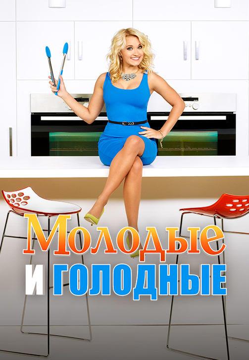 Постер к сериалу Молодые и голодные. Сезон 5. Серия 9 2017