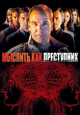 Постер к сериалу Мыслить как преступник. Сезон 1. Серия 17 2005