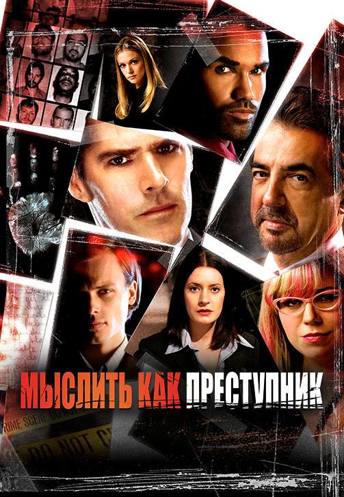 Постер к сериалу Мыслить как преступник. Сезон 3. Серия 18 2007